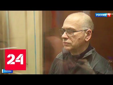 С экс-министра финансов Подмосковья требуют взыскать 3 миллиарда - Россия 24