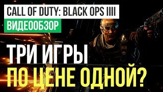 Обзор игры Call of Duty: Black Ops 4