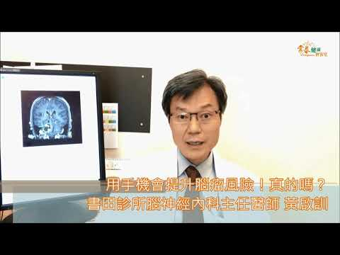 驚!用手機會提升腦瘤風險?