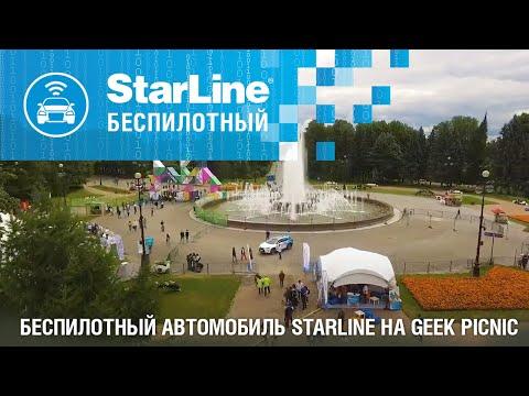 Беспилотный автомобиль StarLine на GeekPicnic