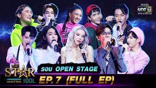 ดูย้อนหลัง ⭐️ The Star Idol EP.7 ล่าสุด วันที่ 3 ตุลาคม 2564