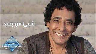 Mohamed Mounir - Shee2 Mn Ba3eed | محمد منير - شئ من بعيد
