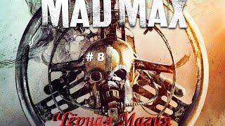 Mad Max # 8 Чёрная Магия