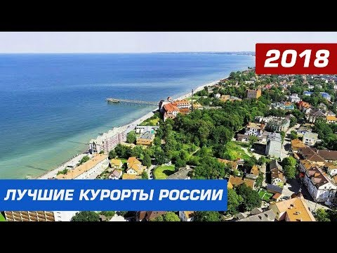 Почему лучший курорт Калининградской области Зеленоградск называется Королевским курортом