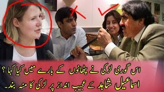 On The Answer To Ismail Shahid, The Girl's Mouth Closed | Funny Ismail Shahid