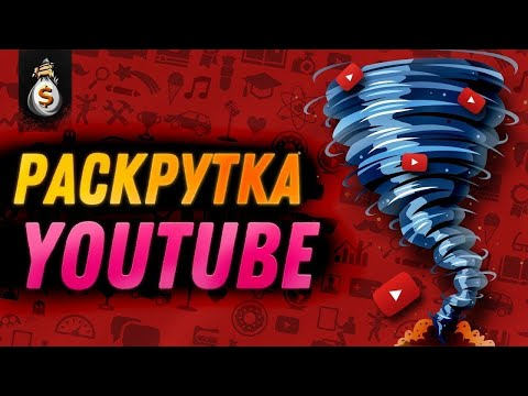 Как раскрутить канал на YouTube. Бесплатный сервис Youtuber.biz
