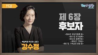11강 후보자Ⅰ(강수정) [TV선거법특강] 영상 캡쳐화면