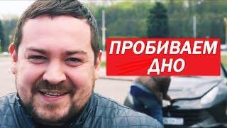 ДАВИДЫЧ ПРОБИВАЕТ ДНО\ЭРИК ДАВИДЫЧ\ДИМА ГОРДЕЙ\SmotraTV