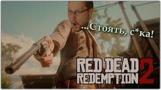 СМЕШНЫЕ МОМЕНТЫ с КУПЛИНОВЫМ в Red Dead Redemption 2