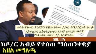 Ethiopia : ከ ዶ/ር አብይ የተሰጠ ማስጠንቀቂያ አዘል መግለጫ | የዛሬ ሰበር ዜናዎች - Breaking News