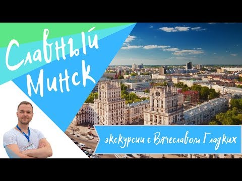 Фото видеогид Экскурсия по Минску с Вячеславом Гладких