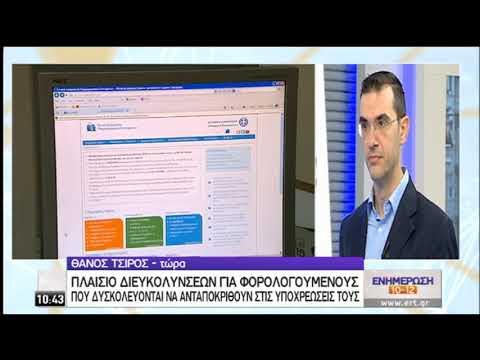 Φορολογούμενοι   Πλαίσιο διευκολύνσεων   08/10/2020   ΕΡΤ