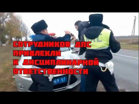Сотрудников ДПС Ростовской области привлекли к дисциплинарной ответственности