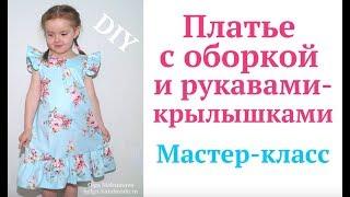 Как сшить платье с воланом внизу и крылышками на плечах без выкройки #DIY Платье для девочки
