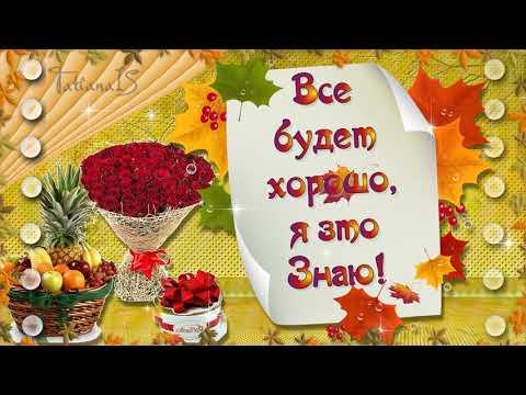 Удачного осеннего дня тебе! Красивейшее пожелание.