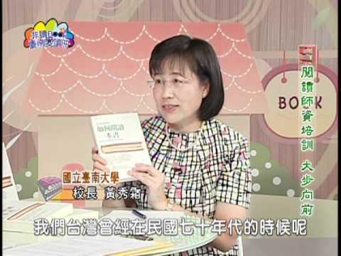 【宅閱讀記憶吐司】非讀Book臺南愛讀冊第17集(2)