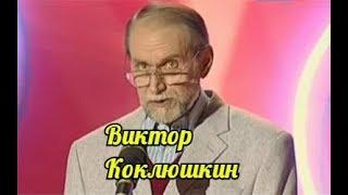 Виктор Коклюшкин-Сборник бесподобного юмора.