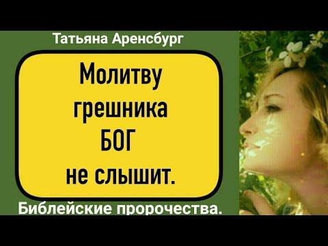 153.Молитвы грешников Бог не слышит.Хоть запроситесь,пока не исправитесь!
