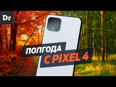 ПОЛГОДА с Pixel 4: Что я понял?