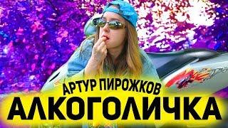 Артур Пирожков   Алкоголичка