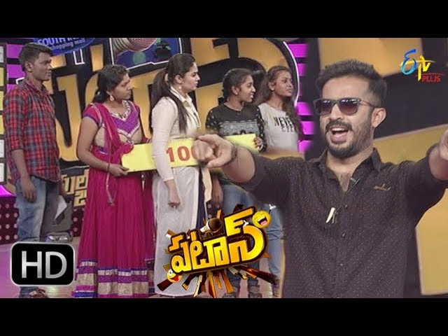 Patas – 11th January 2018 – Full Episode | ETV Plus | Students Special