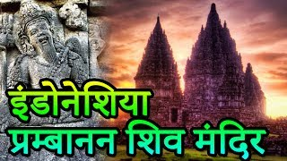 Hindu Temple in Indonesia शिव प्रम्बानन मंदिर | Seriously Strange - Download this Video in MP3, M4A, WEBM, MP4, 3GP