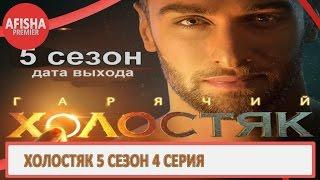 Холостяк 5 сезон 4 серия анонс (дата выхода)