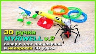 📦 3D ручка MYRIWELL -  Рисую 3Д ручкой с АлиЭкспресс 😄