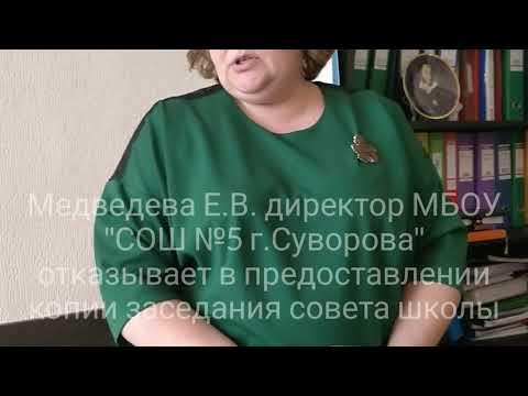 Медведева Е.В. нарушает принцип гласности и открытости. 13.03.2020