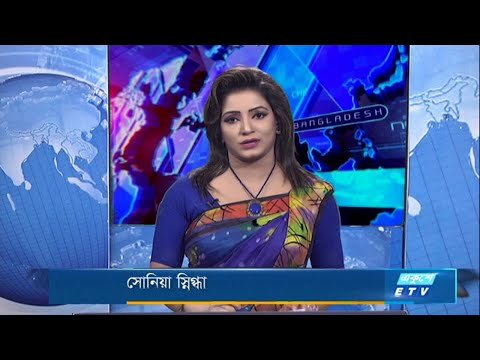 11 PM News 2021 || রাত ১১টার সংবাদ || 23 January 2021 || ETV News