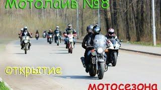 Мотолайв №8 - Открытие мотосезона 2015 Уфа. Мир! Труд! Мотосезон!