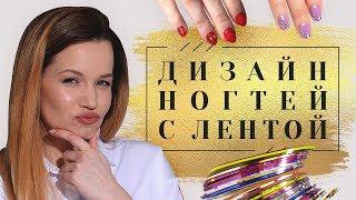 МАНИКЮР С ЛЕНТОЙ. Как правильно закрепить ленту для дизайна ногтей: техника использования 6+