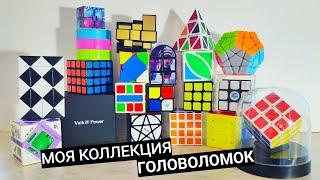 Моя коллекция головоломок. Обзор.