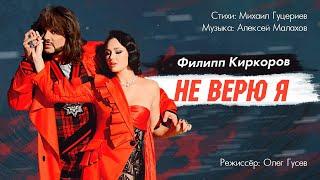 Филипп Киркоров - Не верю я (Official Video) 0+