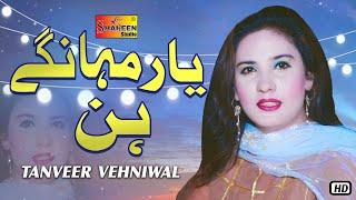 Yar Mahangay Hin | Tanveer Vehniwal | ( Official Video Song ) | Shaheen Studio