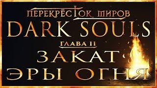 Dark Souls Lore | Глава 2: Закат Эры Огня | Перекрёсток миров