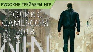 Twin Mirror - Русский трейлер с Gamescom 2018 - Озвучка