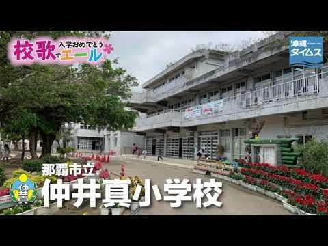 Nakaima Elementary School