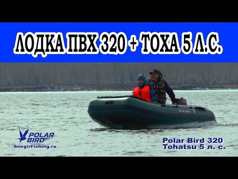 Лодка Polar Bird 320M Merlin («Кречет»), фанера