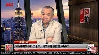 大事小评 | 陈小平:习近平打算掌权三十年,他的身体能有啥大毛病?(20190425 第46期)