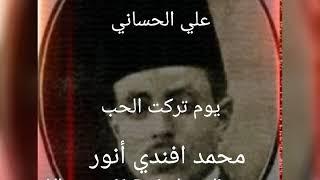 تحميل اغاني محمد افندي أنور \علي الحساني MP3