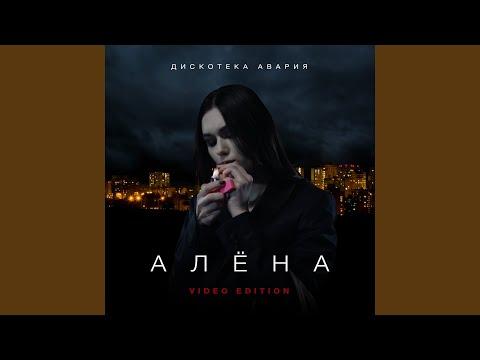 Дискотека Авария - Алёна (Video Edition) (Video Edition)