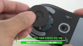로지텍 G PRO X SUPERLIGHT (정품) (블랙)_동영상_이미지