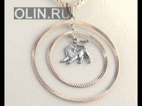 Знак Зодиака Лев из комбинированного золота