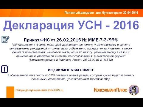 Декларация УСН - 2016