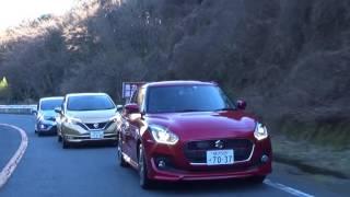 【ライバル比較】スズキ・スイフトのライバル車を箱根ターンパイクでテスト!