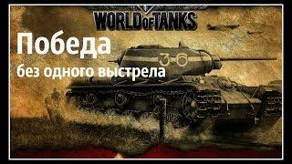 Победа ворлд оф танкс.Бой Т-50.Бои ворлд оф танкс.