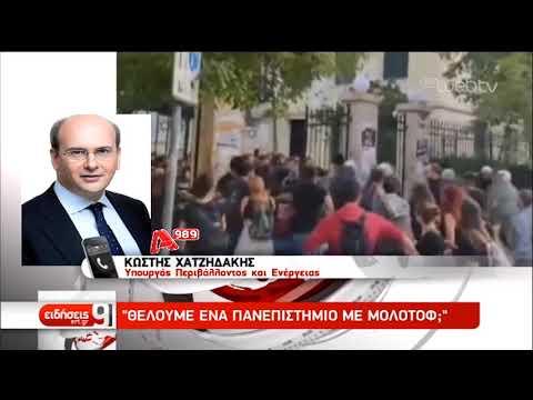 Πολιτική κόντρα μετά τα επεισόδια στην ΑΣΟΕΕ   13/11/19   ΕΡΤ