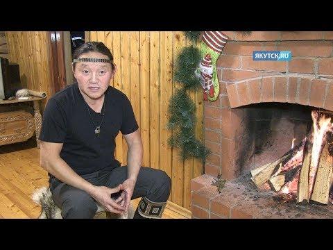 Якутский шаман с помощью потусторонних духов предсказал события 2018 года