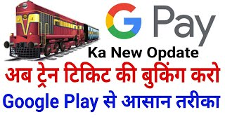 Google Pay Train Ticket Booking Sabse Aasan Tarika
